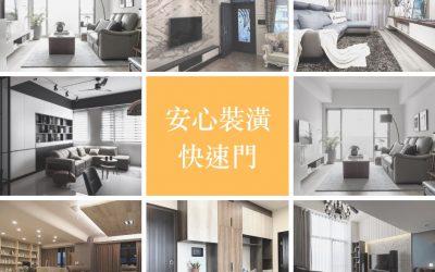 【IDEAS SHOW報導】訴求良心服務的裝潢平台:PULO裝潢諮詢避免屋主走冤枉路