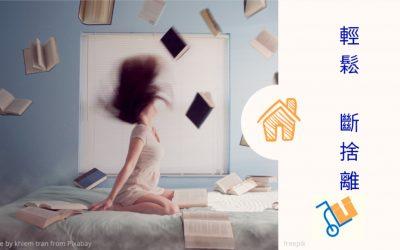 六大心法帶你從大至家具家電,小至衣物輕鬆搬家斷捨離