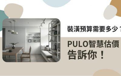 裝潢需要多少預算?建材用什麼?PULO智慧估價一次告訴你