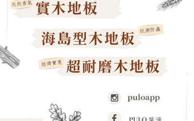 裝潢木地板怎麼選? PULO教你挑