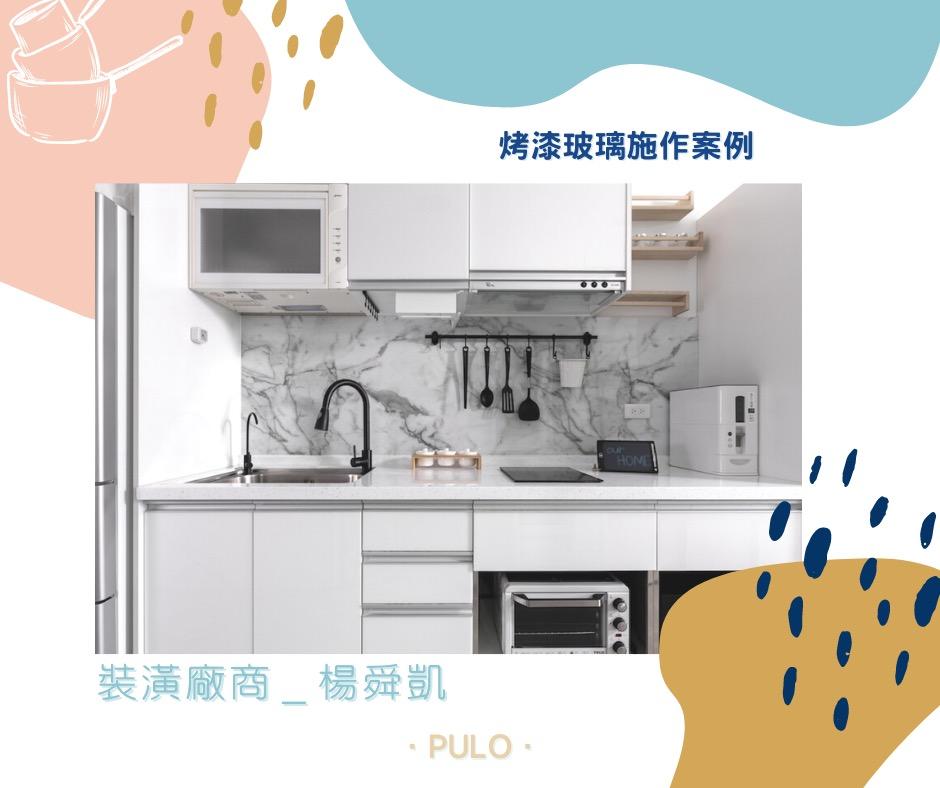 烤漆玻璃實例作品-PULO裝潢平台