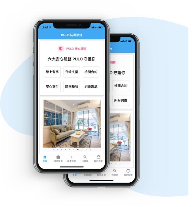 PULO裝潢平台App