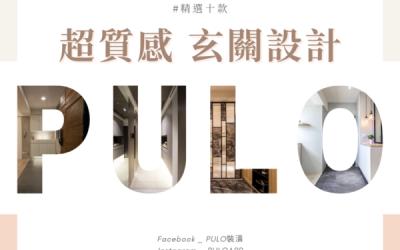 PULO精選!十款超質感裝潢玄關設計