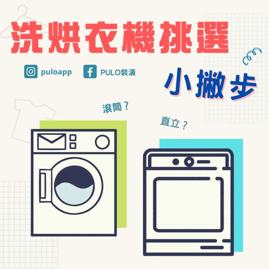裝潢家電選購指南-洗衣機、烘衣機挑選,滾筒直立哪個好?