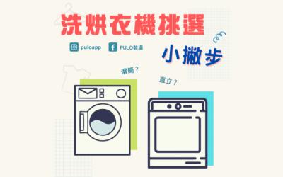洗衣機、烘衣機挑選小撇步!滾筒直立哪個好?