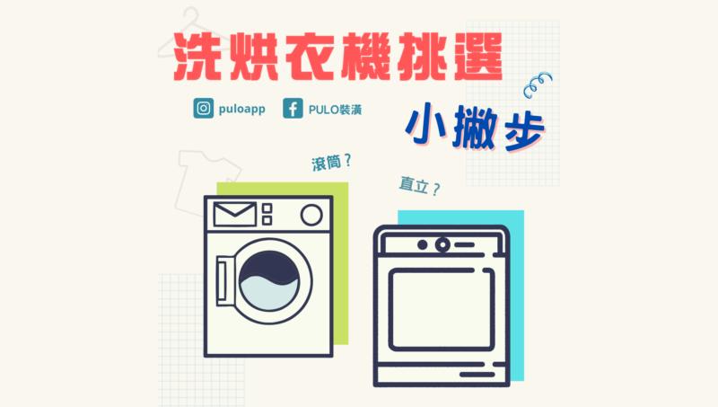 洗烘衣機挑選小撇步