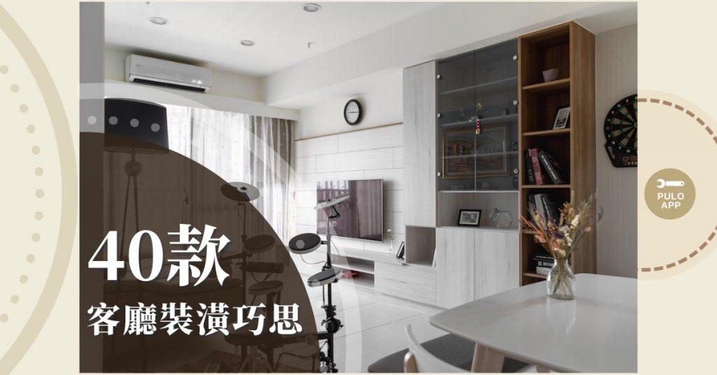 客廳裝潢靈感分享,PULO裝潢平台解析40款具有不同客廳風格的設計圖實例,讓您找到理想的客廳裝潢藍圖。