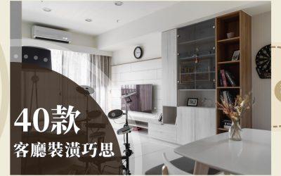 電視牆設計靈感-解析40款客廳風格裝潢小巧思