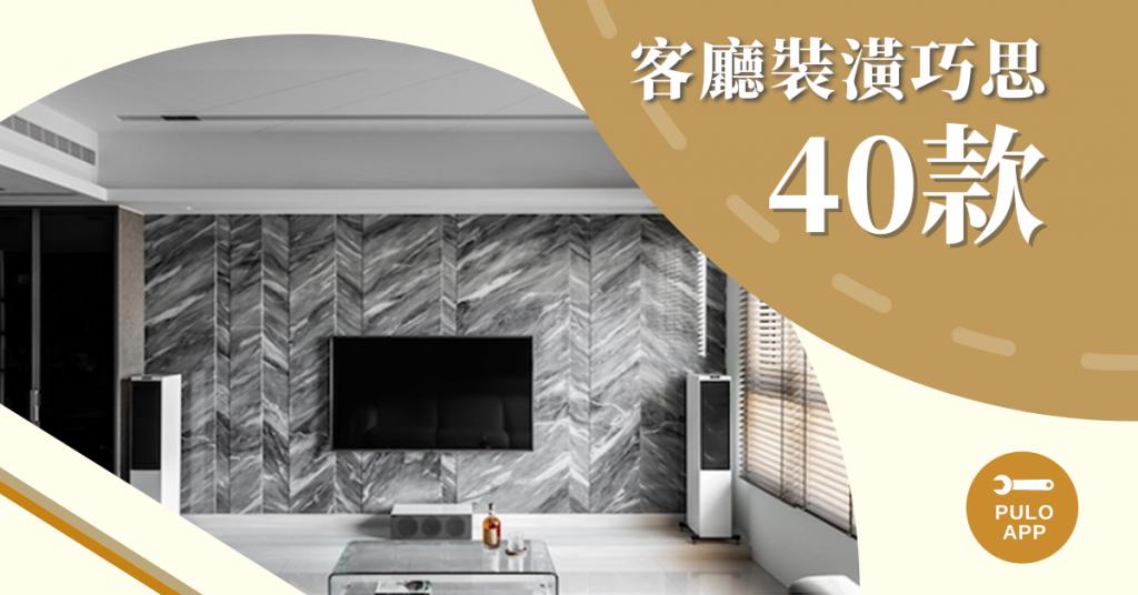 客廳裝潢靈感-解析40款客廳風格裝潢小巧思