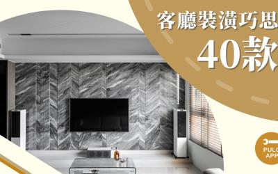 客廳裝潢靈感-超美實用的40款客廳風格裝潢小巧思下集