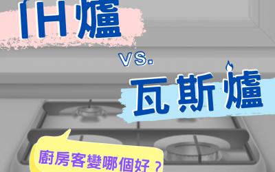 廚房裝潢-瓦斯爐 vs. IH爐,哪個好?