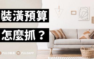 新成屋裝潢預算分配教學,告訴你天花板、木地板合理價