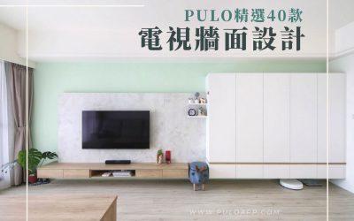 2021更新,客廳電視牆怎麼做才美?兼具收納的電視牆如何設計?電視牆實績室內設計作品解析