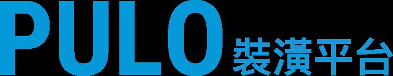 PULO裝潢平台