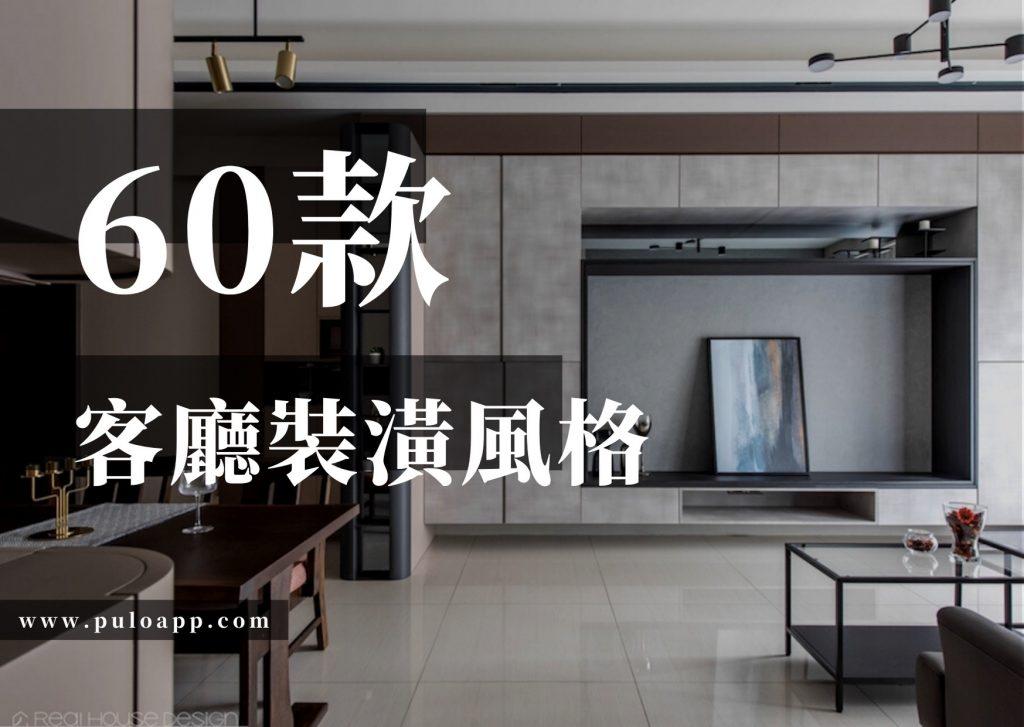 客廳裝潢實例, 60款超實用大理石高雅客廳風格