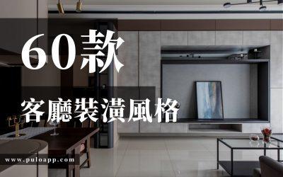 客廳裝潢實例, 60款超實用大理石高雅客廳風格-上