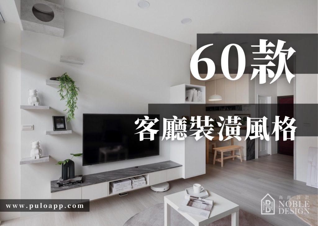 客廳裝潢實例, 60款超實用木質溫馨客廳風格!