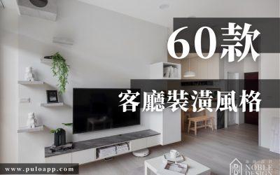 客廳裝潢實例, 60款超實用木質溫馨客廳風格-中