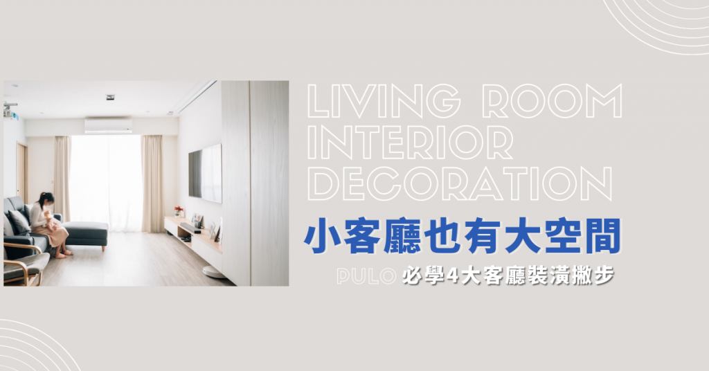 4大客廳裝潢撇步,讓小客廳也能有大空間