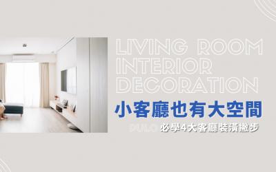 4大客廳裝潢撇步,讓小客廳也能有大空間!