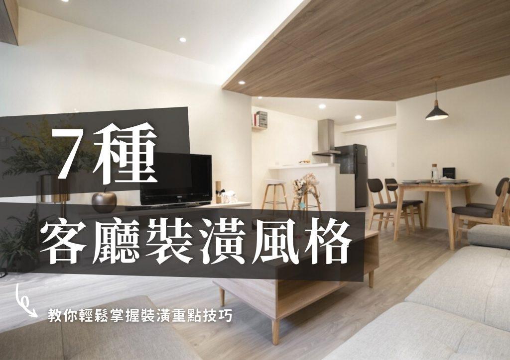 7種客廳裝潢設計風格!輕鬆掌握裝潢元素技巧!