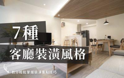 7種客廳裝潢風格設計!鄉村風、北歐風、現代跳色客廳,不能錯過的裝潢技巧