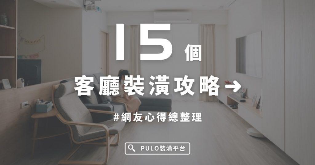 網友心得整理,裝潢前必看!15個不做會後悔的客廳裝潢攻略