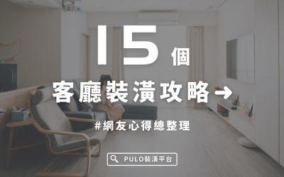裝潢前必看!15個不做會後悔的客廳裝潢攻略-2021新版