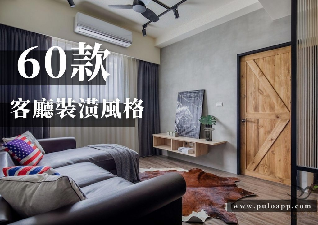 客廳裝潢實例, 60款超實用現代簡約客廳風格-下
