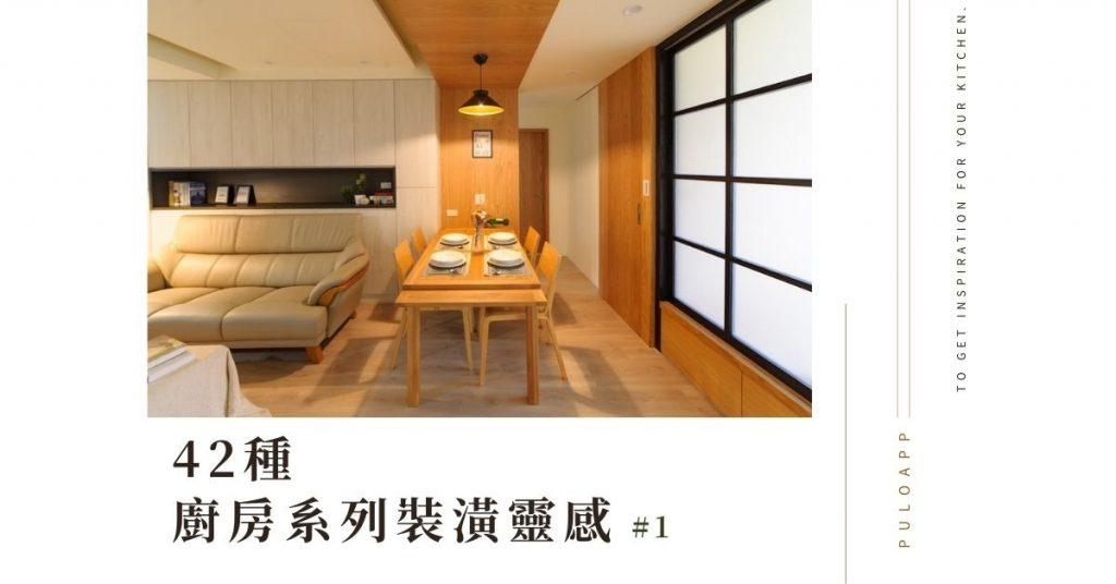哪種廚房裝潢適合你? 42種木質風格廚房系列裝潢靈感-上