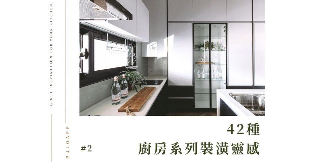想擺脫乏味的廚房裝潢? 42種極簡風格廚房中島系列裝潢靈感-中