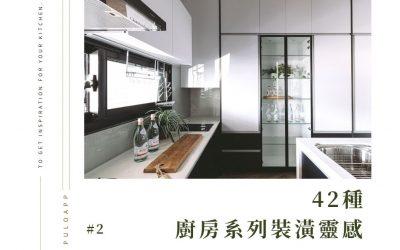 煮飯煮出好心情的廚房裝潢? 42種極簡風格-廚房中島
