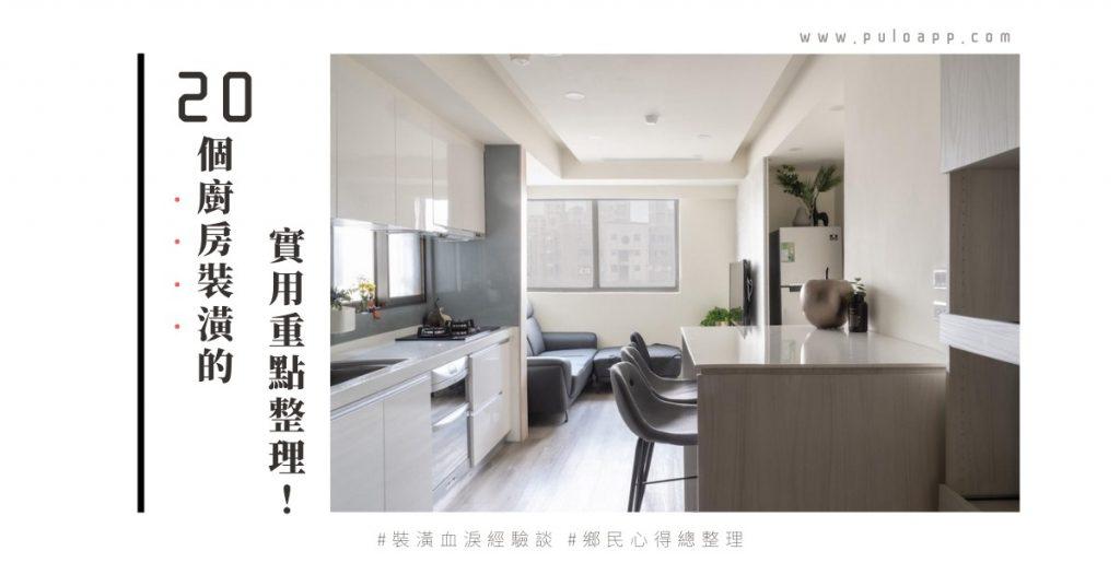 這些裝潢細節注意了嗎?20個廚房裝潢的實用重點整理!