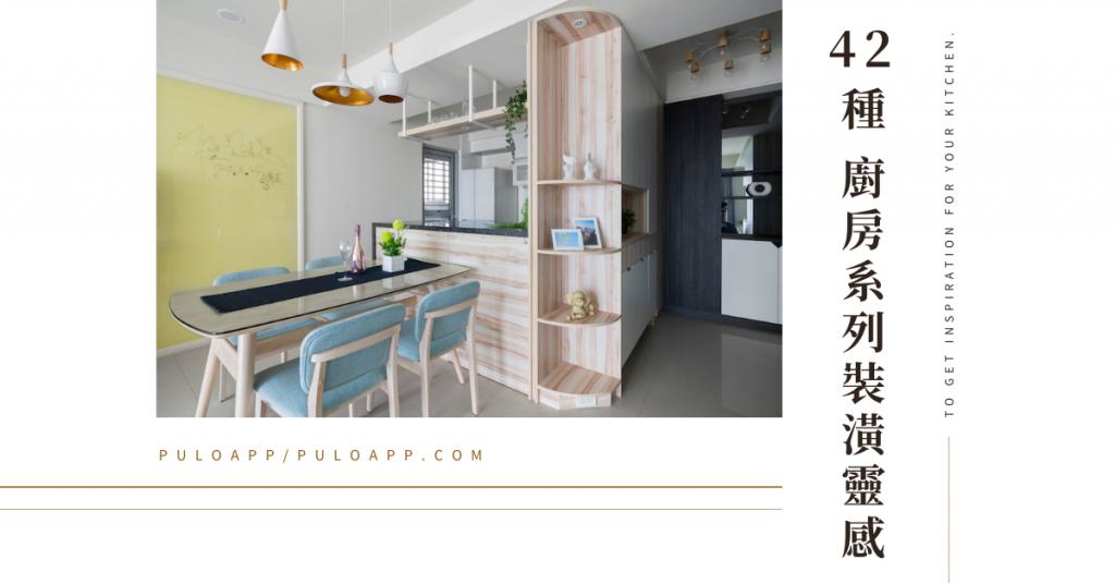 如何打造設計感廚房? 42種特色簡約廚房裝潢設計靈感-下
