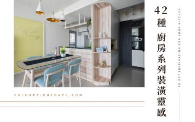 如何打造設計感廚房? 42種特色簡約廚房裝潢設計靈感