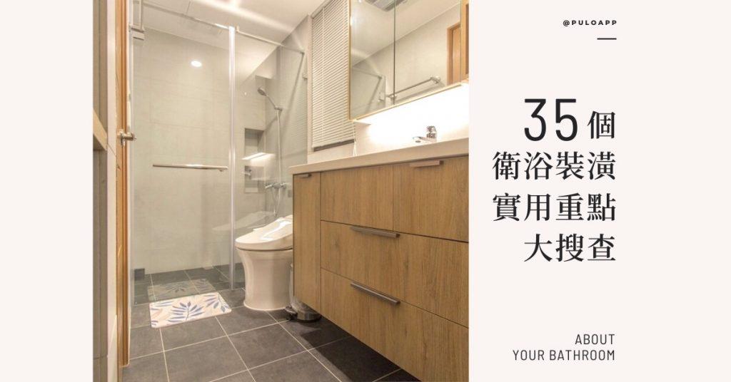 廁所、浴室裝潢該注意什麼細節?35個衛浴裝潢的實用重點整理!