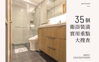 廁所翻新、浴室裝潢重點,整理網友35個衛浴翻新的經驗談!