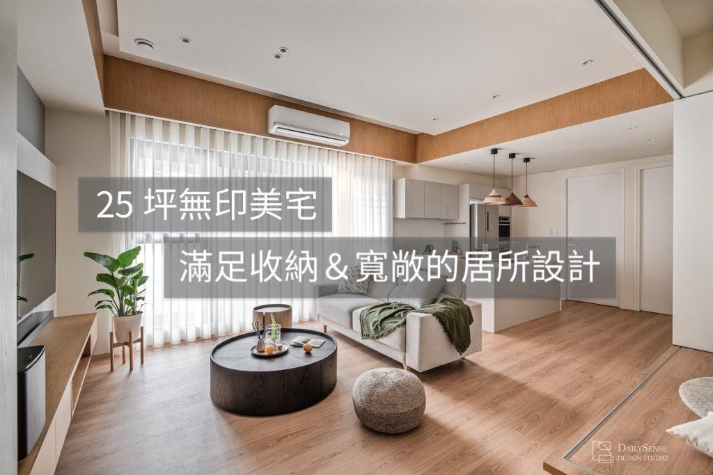 郭毓凡-台北裝潢,25 坪無印美宅,滿足收納與寬敞的美感居所