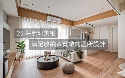 台北室內設計,25 坪無印美宅,滿足收納與寬敞的居所設計