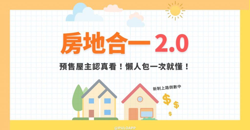 新稅制影響預售屋房價?房地合一2.0懶人包一次就看懂!