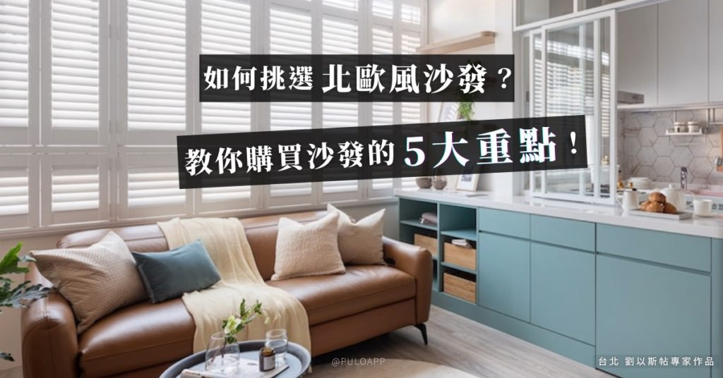 如何挑選舒適沙發?5大重點帶你了解北歐風沙發推薦!