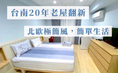 台南20年老屋翻新,北歐極簡風裝潢,怦然心動,簡單生活
