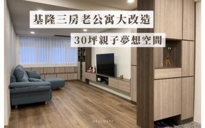 基隆裝潢,三房老公寓大改造,30坪臥榻親子夢想空間