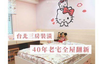 台北三房裝潢,40年老宅公寓老屋翻新