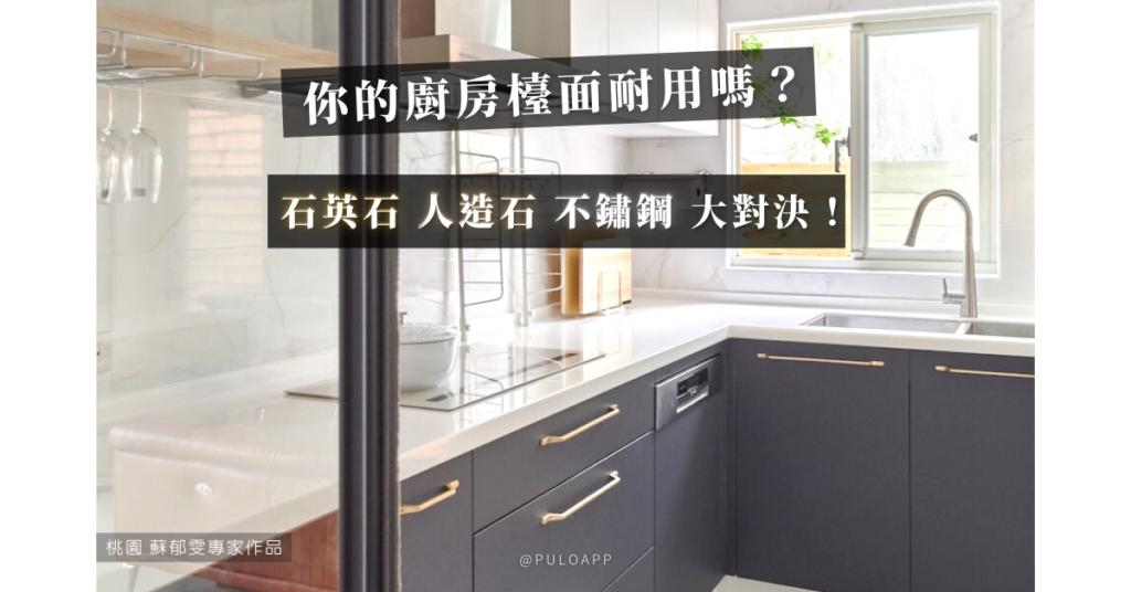 你的廚房檯面耐用嗎?3款石英石、人造石、不鏽鋼大對決!